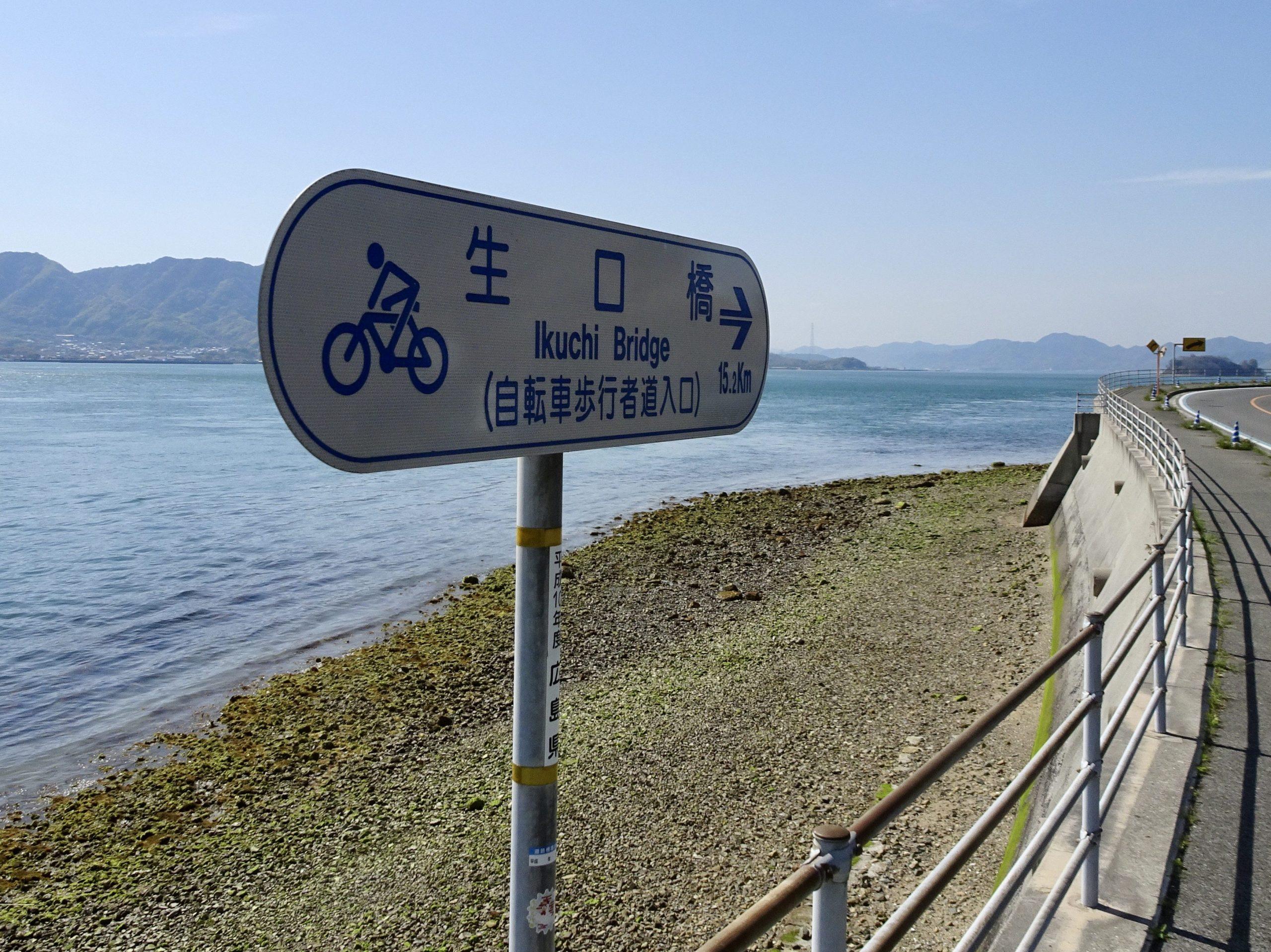 Richting Ikuchi Bridge in de Japanse Binnenzee